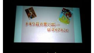 水野英子さんトークイベント「トキワ荘の思い出…U・マイアのこと」