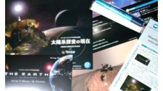 「THE EARTH展」「太陽系探査の現在」8月10日まで無料