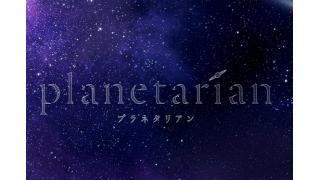 アニメ「プラネタリアン」(ネタバレだけど実際に見ないと良さはわからない)