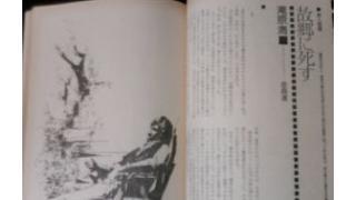 「故郷に死す(滝原満著)」を40年ぐらいぶりに読む