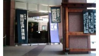 江東区 深川江戸資料館に行ってみた
