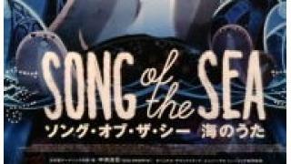 アニメ「ソング・オブ・ザ・シー 海のうた」紹介と感想(予告でわかる程度にネタバレ)