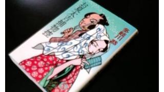 「お夏太吉捕物控(多岐川恭著)」メモ