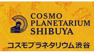 コスモプラネタリウム渋谷に行ってみた