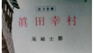 「眞田幸村(尾崎士郎著)」メモ