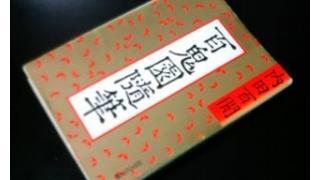 「百鬼園随筆(内田百間著)」メモ