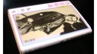 「黒雲街道(島田一男著)」メモ