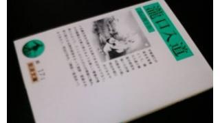 「瀧口入道(高山樗牛著)」メモ
