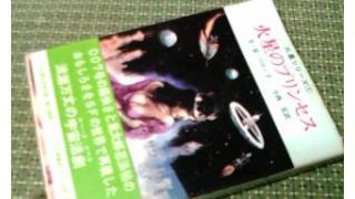 「火星のプリンセス(E・R・バローズ著 小西宏訳)」を今ごろ読む