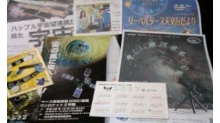 「はやぶさ2」トークライブVol.6
