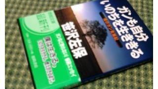 「ガンも自分いのちを生ききる(笹沢左保著)」メモ