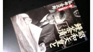 「昭和天皇と鰻茶漬(谷部金次郎著)」メモ