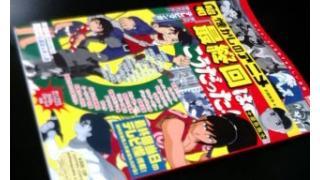「昭和懐かしのアニメ最終回はこうだった!」メモ