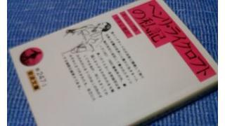 「ヘンリ・ライクロフトの私記(ギッシング著 平井正穂訳)」メモ