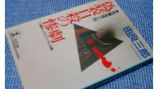 「偽装自殺の惨劇(由良三郎著)」メモ
