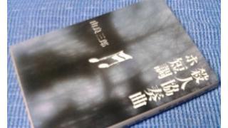 「殺人協奏曲ホ短調(由良三郎著)」メモ