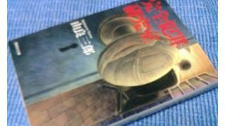 「完全犯罪研究室(由良三郎著)」メモ