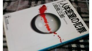 「人体密室の犯罪(由良三郎著)」メモ