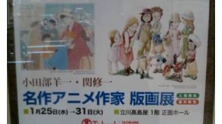 小田部羊一・関修一 名作アニメ版画展