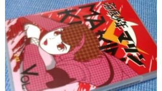 「海底少年マリン」エピソードガイド DVD voL.1