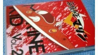 「海底少年マリン」エピソードガイド DVD voL.2