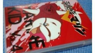「海底少年マリン」エピソードガイド DVD voL.4