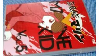 「海底少年マリン」エピソードガイド DVD voL.5