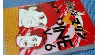 「海底少年マリン」エピソードガイド DVD voL.6