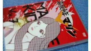 「海底少年マリン」エピソードガイド DVD voL.7