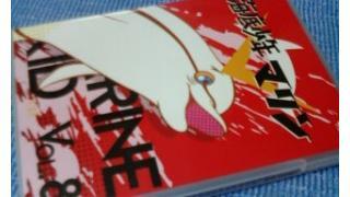 「海底少年マリン」エピソードガイド DVD voL.8