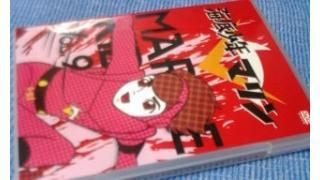 「海底少年マリン」エピソードガイド DVD voL.9