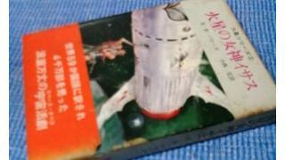「火星の女神イサス(E・R・バローズ著 小西宏訳)」を今ごろ読む