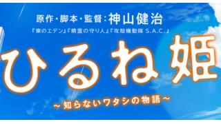 アニメ「ひるね姫」感想(ネタバレ控えめ)