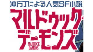 漫画「マルドゥック・デーモンズ」公開中
