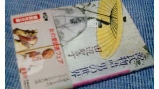 「『源氏物語』 男の世界(田辺聖子著)」メモ