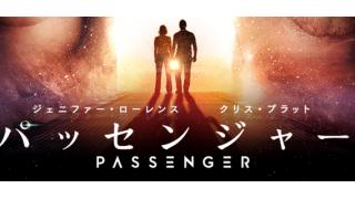 映画「パッセンジャー」メモ(前半だけネタバレ)