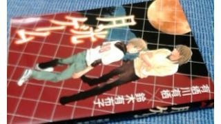 漫画版「月光ゲーム(鈴木有布子/有栖川有栖)」メモ