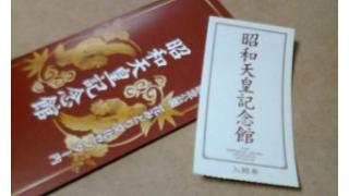 昭和記念公園/昭和天皇記念館