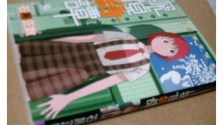 「探偵奇譚(石黒正数著)」メモ