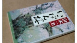 「いっぽん桜(山本一力著)」メモ