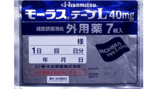 湿布薬の副作用