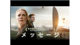 映画「メッセージ」紹介と感想(ネタバレ控えめ)
