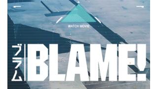 アニメ映画「BLAME!(ブラム)」紹介と感想