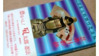 「忍法月影抄(山田風太郎著)」メモ(ネタバレ)