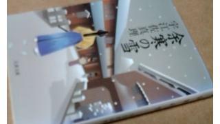 「余寒の雪(宇江佐真理著)」メモ