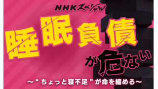 NHKスペシャル「睡眠負債」メモ