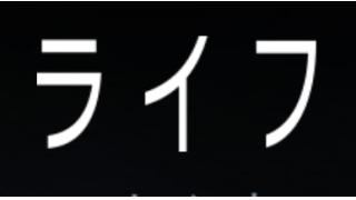 映画「ライフ」紹介と感想(ネタバレ控えめ)