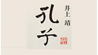 「孔子(井上靖著)」メモ