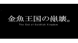 漫画「金魚王国の崩壊」メモ