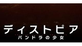 映画「ディストピア パンドラの少女」メモ(ネタバレ控えめ)